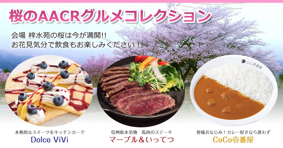 fb_img_sakura_gourmet