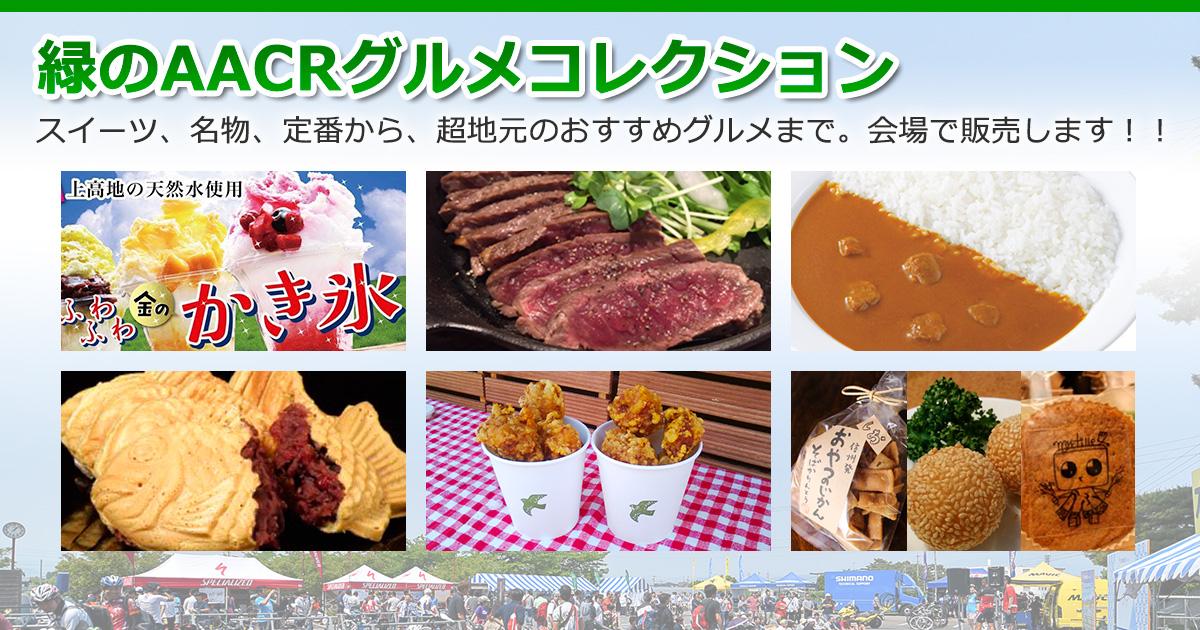 fb_img_midori_gourmet